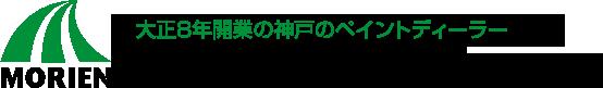 大正8年開業の神戸のペイントディーラー株式会社モリエン 新卒採用サイト