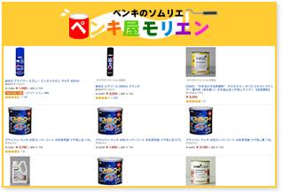 ペンキ屋モリエン Amazon店