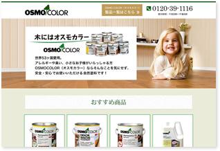 日本オスモカラー