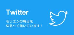 モリエンTwitter